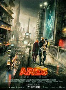 Arès アレース