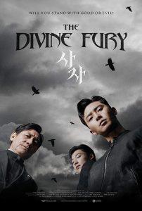 『ディヴァイン・フューリー 使者』『divine fury』