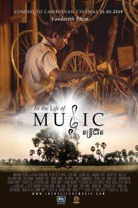 『音楽とともに生きて』『In the life of music』