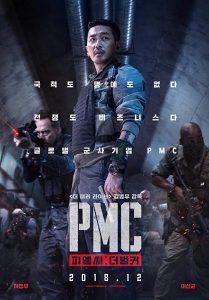 『PMC ザ・バンカー』