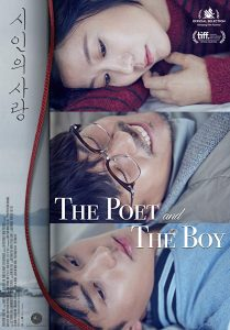『詩人の恋』『the poet and the boy』