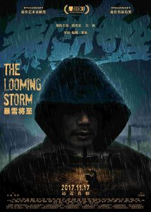 迫り来る嵐 The Looming Storm