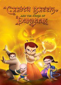 Chhota Bheem and the Curse of Damyaan(チョタ・ビームとダムヤンの呪い)