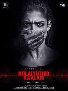 Kolaiyuthir Kaalam 殺人の季節