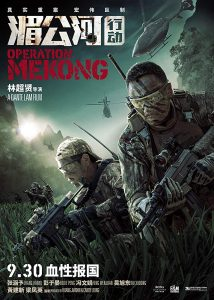 Operation Mekong オペレーション・メコン