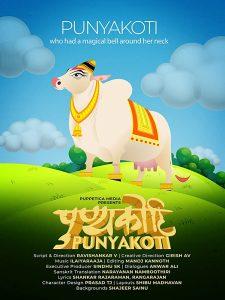 Punyakoti 聖なる牛のプニャコティ