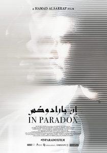 In Paradox(記憶のパラドックス)