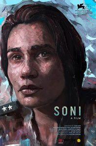 Soni ソニ